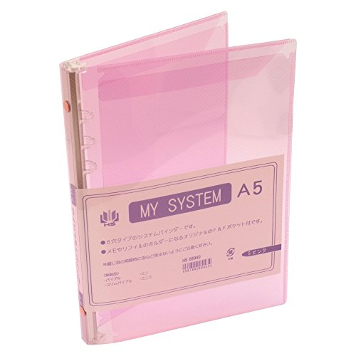 A5サイズ 6穴 マイシステムバインダー(システム手帳バインダー)【sピンク】 HS58940 sピ