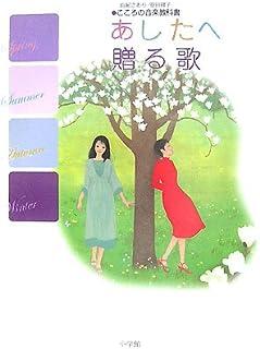 あしたへ贈る歌: 由紀さおり・安田祥子 こころの音楽教科書