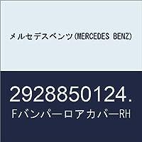 メルセデスベンツ(MERCEDES BENZ) FバンパーロアカバーRH 2928850124.