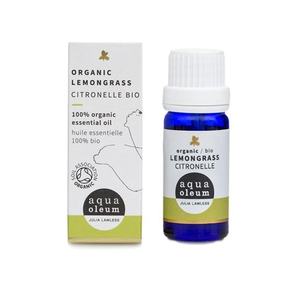 繁殖華氏スローアクアオレウム オーガニックオイル レモングラス 10ml(精油)