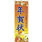 既製品のぼり旗 「年賀状」はがき 短納期 高品質デザイン 600mm×1,800mm のぼり