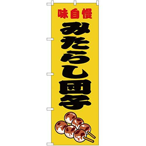 【ポリエステル製】のぼり 味自慢 みたらし団子 黄 JY-415 のぼり 看板 ポスター タペストリー 集客 [並行輸入品]