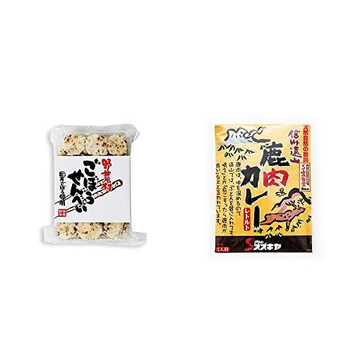 [2点セット] ごぼうせんべい(75g)・信州遠山 鹿肉カレー 中辛 (1食分)