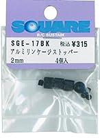 2mm アルミリンケージストッパー ブラック SGE-17BK