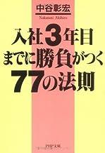表紙: 入社3年目までに勝負がつく77の法則 (PHP文庫)   中谷彰宏