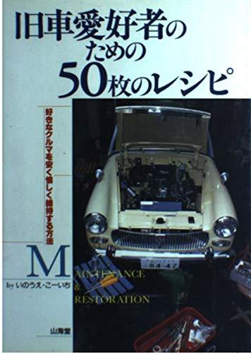 旧車愛好者のための50枚のレシピ―好きなクルマを安く愉しく維持する方法 (Sankaido motor books)