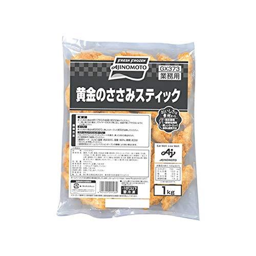 【冷凍】 味の素冷食 黄金のささみスティック 1kg 業務用 惣菜 揚げ物 おかず フライドチキン