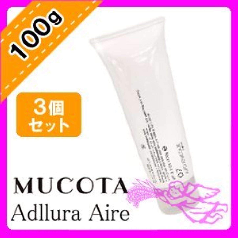 地域思いやりのある行列ムコタ アデューラ アイレ 07 ウィークリートリートメント 100g × 3個 セット MUCOTA ADLLURA AIRE