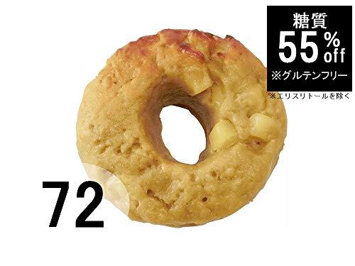 グルテンフリー 糖質55%OFF 低糖質ベーグル[小松菜&チーズ] (72個)【小麦粉・卵・乳不使用 玄米パン】