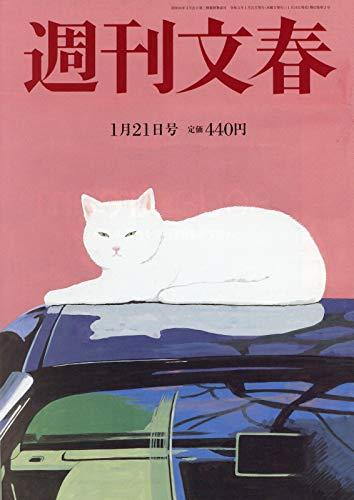 週刊文春 2021年 1/21 号 [雑誌]