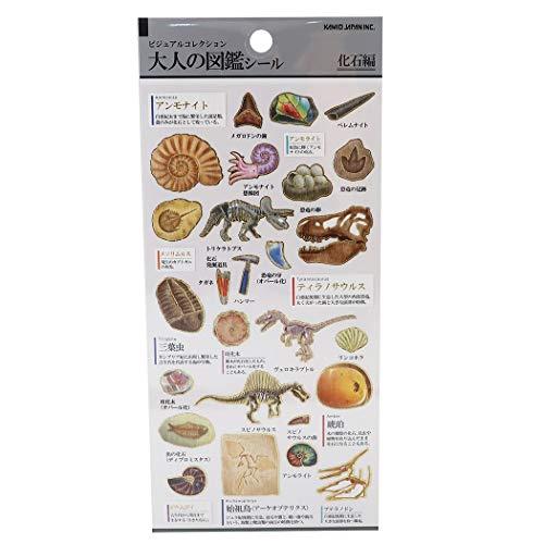 大人の図鑑シール[化石]シール シート カミオジャパン コレクション おもしろ雑貨 グッズ 通販