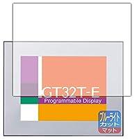 PDA工房 プログラマブル表示器 GT32T-E 用 ブルーライトカット[反射低減] 保護 フィルム 日本製