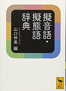 擬音語・擬態語辞典 (講談社学術文庫)