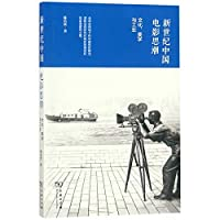 The Trend of Chinese Films in the New Century (The Cultural Aesthetics And Industry) (Chinese Edition)