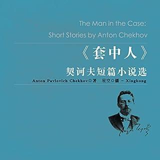 套中人契诃夫短篇小说选 - 套中人契訶夫短篇小說選 [The Man in the Case: Short Stories by Anton Chekhov]                   By:                                                                                                                                 Anton Pavlovich Chekhov                               Narrated by:                                                                                                                                 星空 - 星空 - Xingkong                      Length: 14 hrs and 43 mins     2 ratings     Overall 3.5