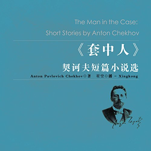 套中人契诃夫短篇小说选 - 套中人契訶夫短篇小說選 [The Man in the Case: Short Stories by Anton Chekhov] audiobook cover art