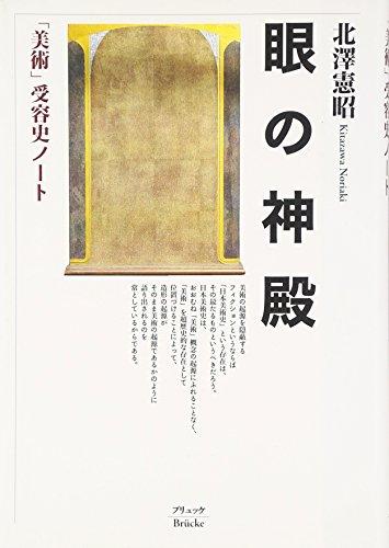 眼の神殿―「美術」受容史ノート