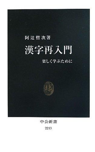 漢字再入門 - 楽しく学ぶために (中公新書)