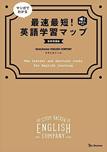 マンガでわかる 最速最短! 英語学習マップ 新装増補版