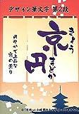 デザイン筆文字シリーズ Vol.2 京円