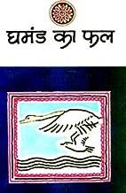 (Ghamand Ka Phal) (Hindi Edition)