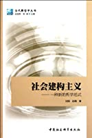 Social Constructionism: A New Philosophical Paradigm (Chinese Edition)