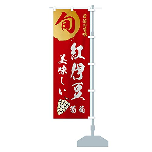 紅伊豆・葡萄・ブドウ のぼり旗 サイズ選べます(ハーフ30x90cm 右チチ)