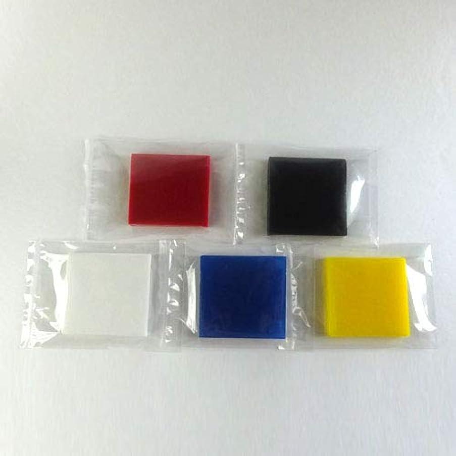 郵便物散逸レインコートグリセリンソープ MPソープ 色チップ 5色(赤?青?黄?白?黒) 各60g(30g x 2pc)