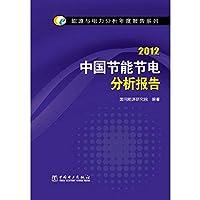 2012 - China's energy saving analysis report(Chinese Edition)