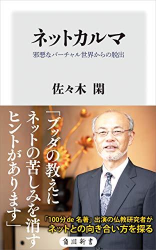 ネットカルマ 邪悪なバーチャル世界からの脱出 (角川新書)