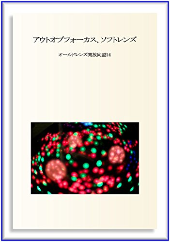 out of focus soft lens old lens kaiho doumei (Japanese Edition)