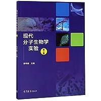 现代分子生物学实验(第2版)