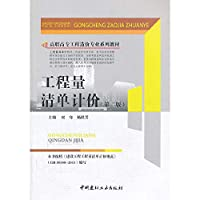 Bill of Quantities ( 2nd Edition ) Vocational cost engineering textbook series(Chinese Edition)