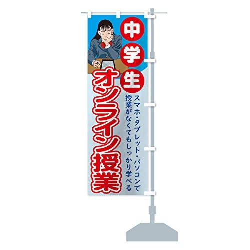 中学生オンライン教室 のぼり旗 チチ選べます(レギュラー60x180cm 右チチ)