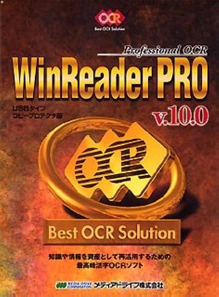 鹿日曜日恐竜WinReader PRO v10.0 (USB版)