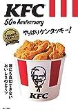 KFCⓇ 50th Anniversary やっぱりケンタッキー! (TJMOOK)
