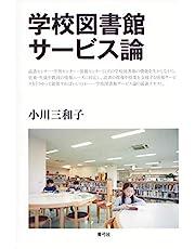 学校図書館サービス論