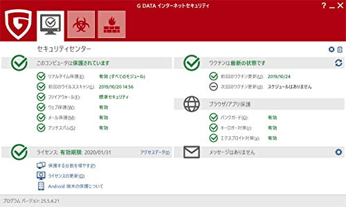 ジャングルGDATAインターネットセキュリティ1年1台