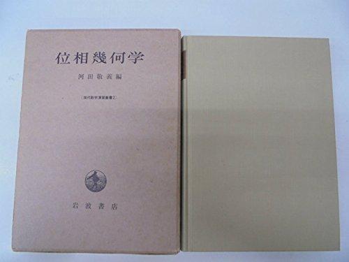 Topology (modern mathematics exercises Sosho 2) (1965) ISBN: 4000051490 [Japanese Import]