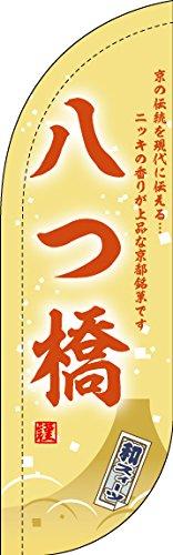 のぼり旗 八つ橋 和 スイーツ 伝統 アーチ・バナー(TAB721)