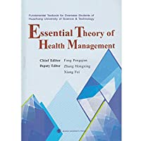 Essential Theory of Health Management健康事业管理概论