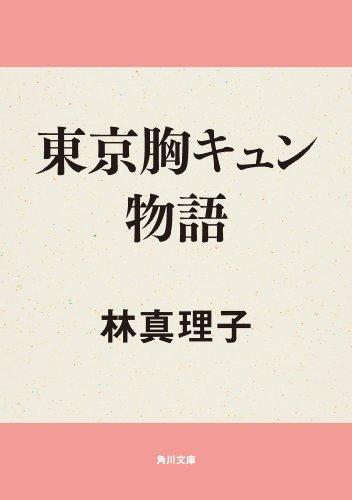 東京胸キュン物語 (角川文庫)