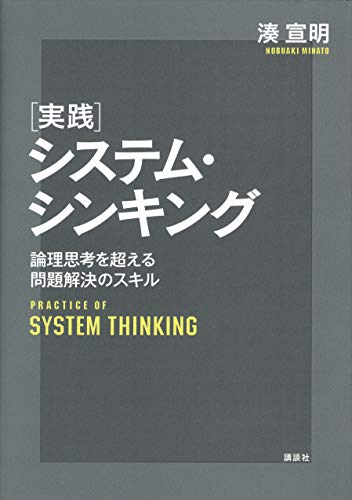 実践システム・シンキング 論理思考を超える問題解決のスキル (KS理工学専門書)