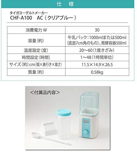 TIGER(タイガー魔法瓶)『ヨーグルトメーカー(CHF-A100)』