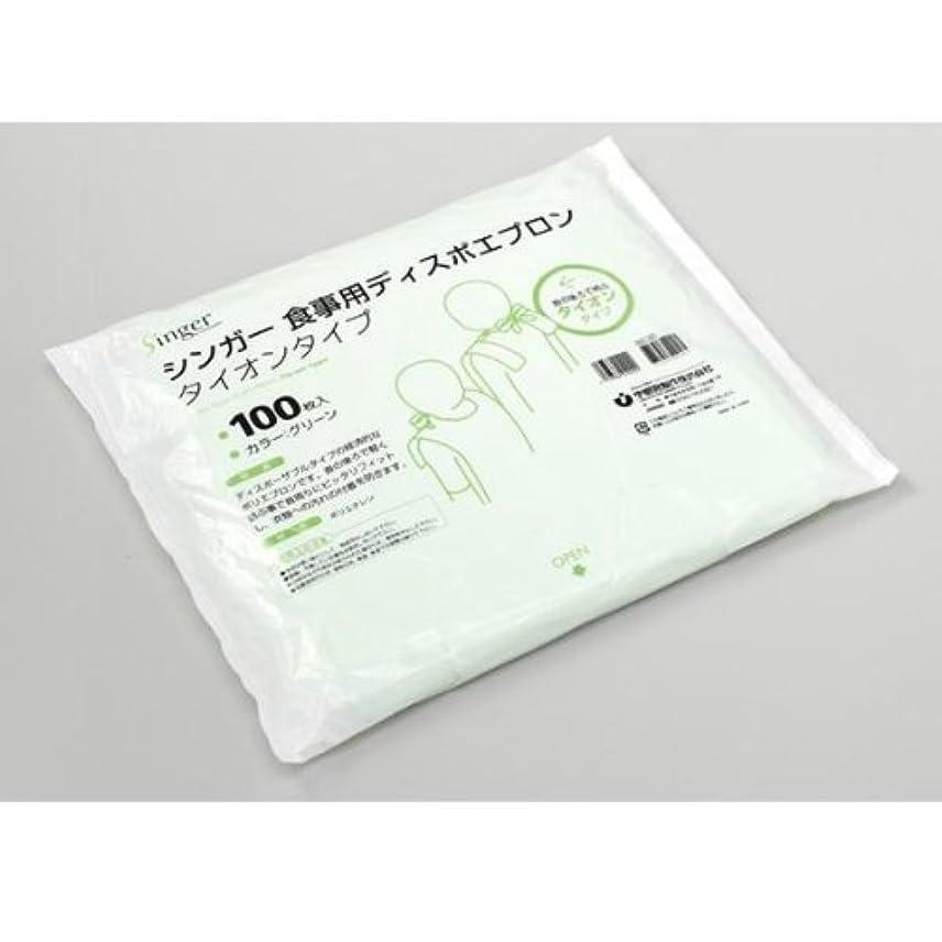 仮称シリアル硬さ宇都宮製作 シンガー食事用ディスポエプロン タイオンタイプ 緑 (フリーサイズ) 100枚入