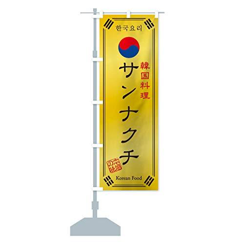 韓国料理/サンナクチ のぼり旗 サイズ選べます(ジャンボ90x270cm 左チチ)