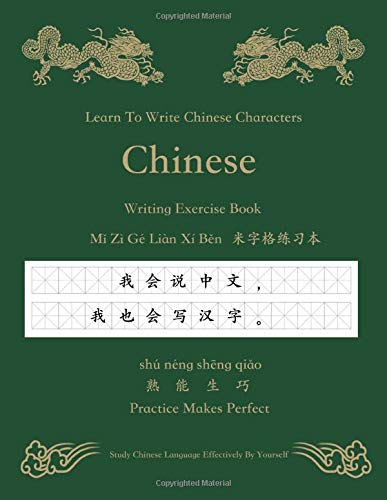Study Chinese Language Writing Characters Effectively By Yourself 中文汉字 Mi Zi Ge Ben 米字格练习本: Learn To Write Mandarin Tradition Chinese Cantonese ... Workbook HSK Chinese Practice Book 100 Pages
