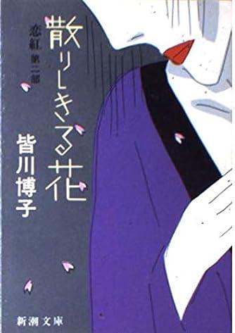 散りしきる花―恋紅 第2部 (新潮文庫)