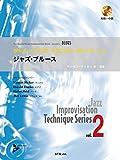 ジャズ・ブルース (ジャズ・インプロ・テクニック・シリーズ vol.2)