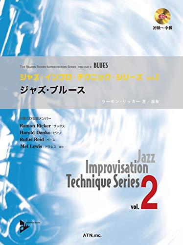 ジャズ・ブルース (ジャズ・インプロ・テクニック・シリーズ vol.2)の詳細を見る